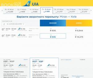 mau_kiev_milano_cheap